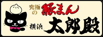 横浜太郎殿